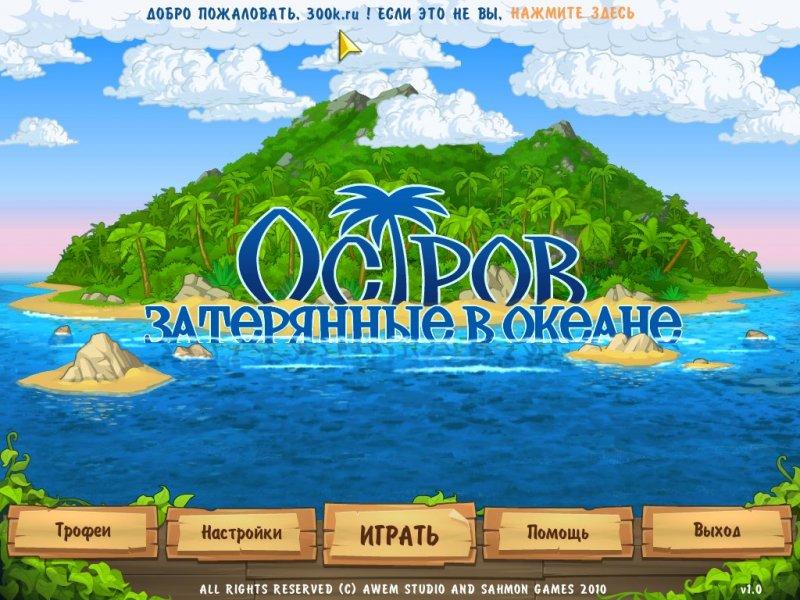 плеер разгадка к игре необетаемый остров поиск бронирование