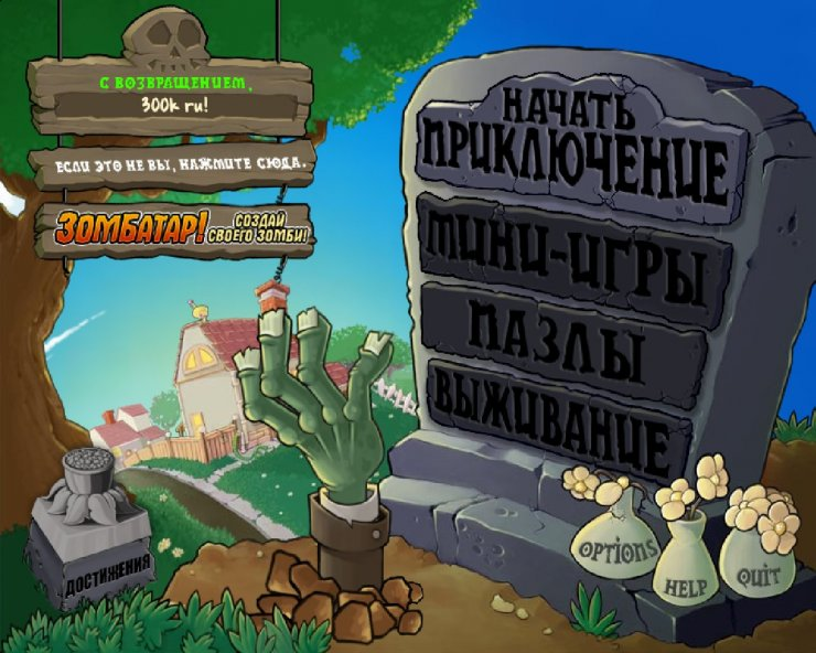 Plants vs Zombies / Растения против зомби