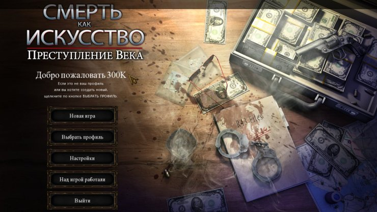 Игру Art Of Murder