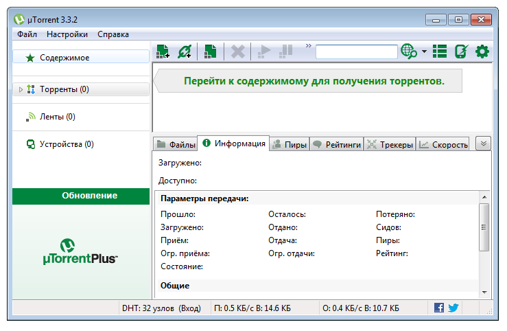 uTorrent 3.3.2 Stable Portable