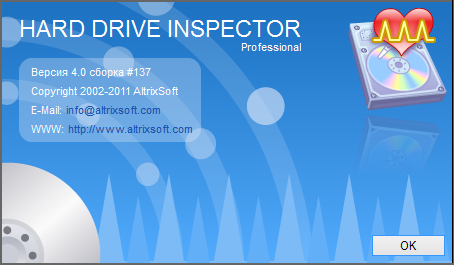 Hard Drive Inspector 4.19 Build 182 Pro, patch, serial