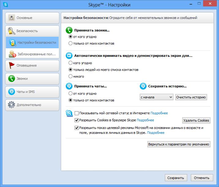 скачать скайп версии 6.9