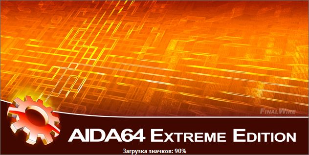 AIDA64 Extreme Edition 3.20.2600 Final Portable