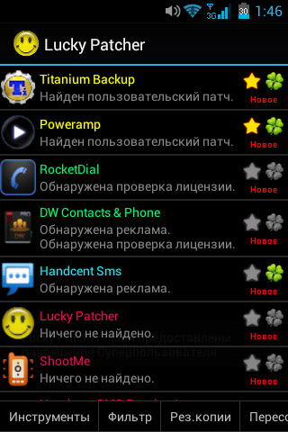Lucky Patcher 4.3.1