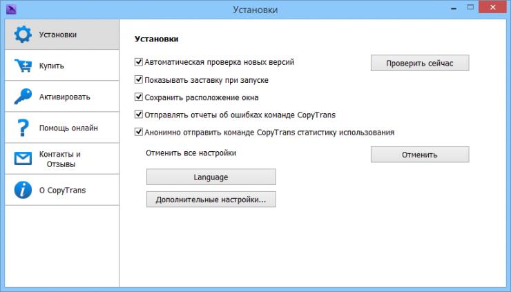 Copytrans tuneswift 1.676 serial