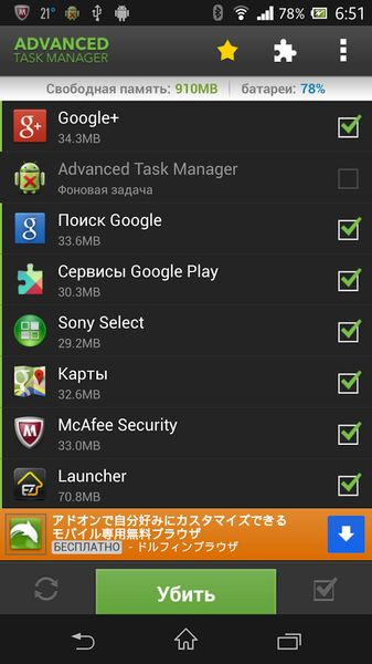 Advanced Task Manager Pro 5.1.0