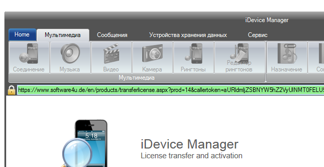 iDevice Manager 4.1.1 / Phone Explorer