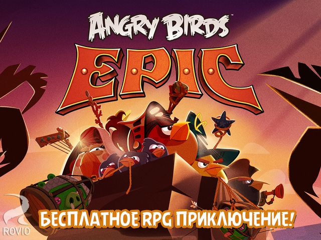Angry Birds Epic v1.0.11 / Много денег, кристаллов