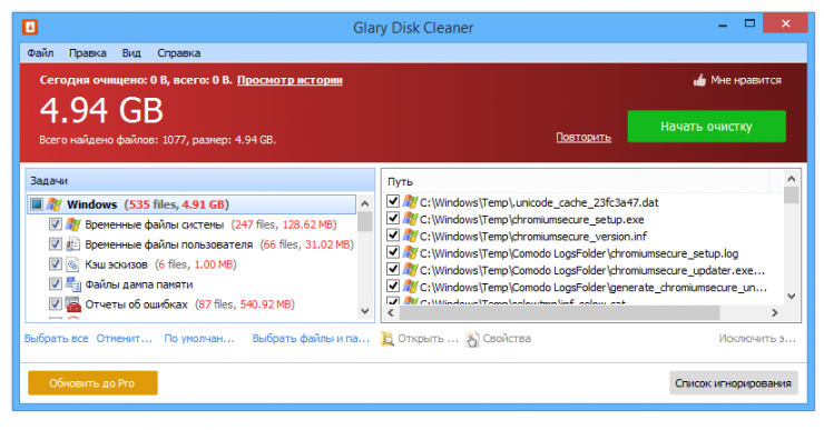 Glary Disk Cleaner 5.0.1.52 & Portable