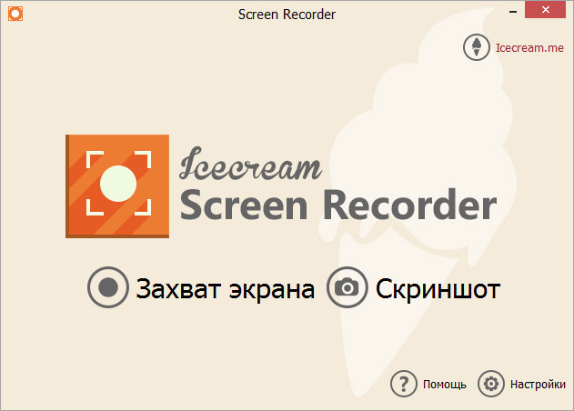 Icecream Screen Recorder 1.31