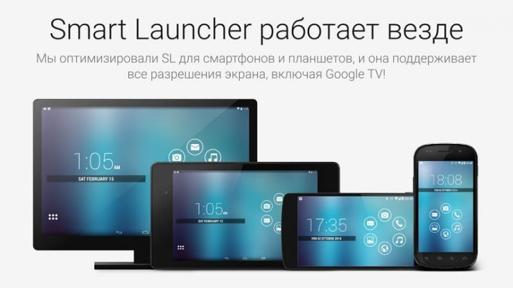 Smart Launcher Pro 2 v2.9 RC-4